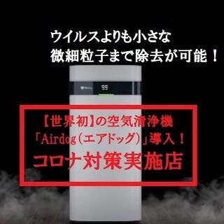 コロナ対策店!世界最強レベル空気清浄機「AirdogX5」