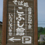 13242792 - 看板(国道252号線沿い)