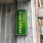 山田家 - サイン