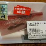 仙令鮨 - ぶり(養殖)愛知県産647円→324円