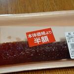 仙令鮨 - 紅鮭筋子(アメリカ産)707円→354円