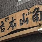角山本店 -