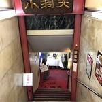 小洞天 - 入口の階段