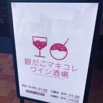 銀だこマキコレワイン酒場 -