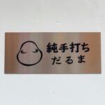 純手打ち だるま - ☆こちらの看板が目印(^o^)丿☆