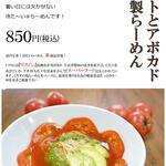 くろす - 料理写真:7月2日から『新発売!』販売開始。トマトとアボカドの冷製らーめん。