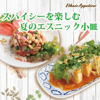 夏のエスニック小皿~EthnicAppetizer