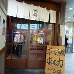 一蘭 川崎店 -