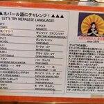 クンビラ - 店員さんにネパール語で話しかけると答えてくれるよ