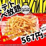 アントニオ猪木酒場 - フライドポテト食べ放題!567円