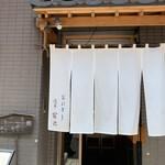 おにぎり浅草宿六 -