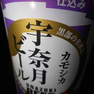 宇奈月麦酒館 - ドリンク写真:宇奈月ビール(カモシカ)