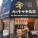 肉のヤマキ商店 -