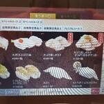 かっぱ寿司 - 頼みの