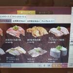 かっぱ寿司 - ひと皿限定メニューに