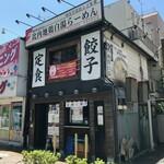 麺Dining比内地鶏白湯らーめん志道 -
