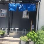 麺屋 燕 -