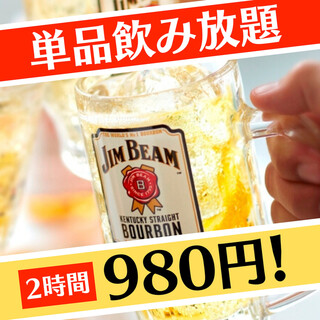 【応援企画開催中】2時間単品飲み放題⇒980円!