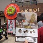 AKEBI - 6月7日までワンコインの500円で頂けます。