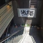 男前料理 虎ノ門 はらから hara-kara -