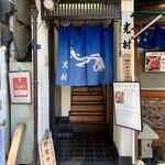 Mitsumura -