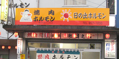 日の出ホルモン店