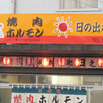 日の出ホルモン店 - 入口の看板