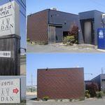 満天星DODAN - 満天星DODAN(愛知県豊橋市)