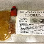 麺小屋 てち - にくみそスパイスカレ〜(お持ち帰りVer)