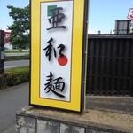 亜和膳 - お店の看板