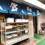 高橋商店 -