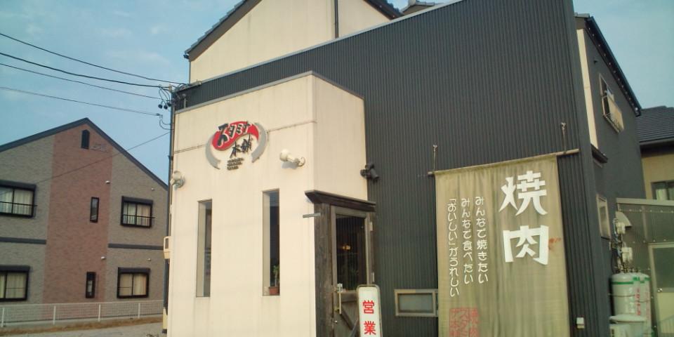 焼肉スタミナ本舗