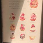 ラ・メゾン - ケーキの看板