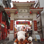 Nankinchouyuukouhanten - 今日は神戸の南京町中華街におでかけのボキら。             最近は神戸と言えば三宮に行くことが多かったので、             南京町に来るのは超久しぶりなんだ~
