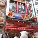 Nankinchouyuukouhanten - 南京町ではリーズナブルに中華ランチがいただけるよ~             美味しそうなランチをやってるお店がいっぱいあって             どこで食べようか迷っちゃう。                          ちびつぬ「つぬっこちゃん、こちらのお店にしましょう!」