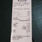 サンドイッチファクトリー・オー・シー・エム - その他写真:レシート消費税の8%10%内訳