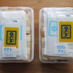 サンドイッチファクトリー・オー・シー・エム - ポテト・フィッシュ 490円(税別)、オリジナル・チキン 540円(税別)