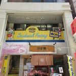 サンドイッチファクトリー・オー・シー・エム - かば田の横の階段から2階へ