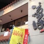 いちゃりば - 沖縄料理と物産はとなり合わせ!?