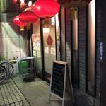 福源餃子房 -