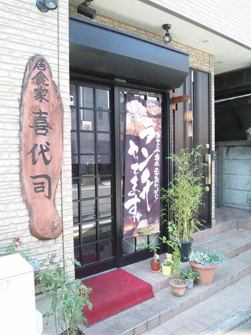 和風ダイニング 居食屋 喜代司