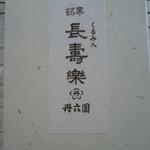 丹六園 - 長寿楽