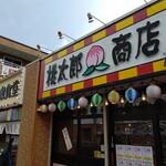 桃太郎商店 - キンタローの国でぴーちっち。宮嶋。謎。