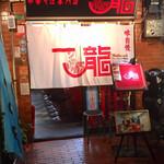 Ichiryuu - 暖簾と店舗入口