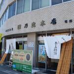132577762 - 日乃出本店