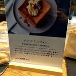 132580375 - 札幌店限定商品:パン ド ミ シフォンについて