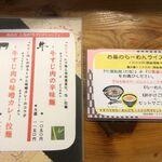 玉響 高浜店 - 玉響高浜店(愛知県高浜市)食彩品館.jp撮影