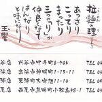 玉響 - 玉響高浜店(愛知県高浜市)食彩品館.jp撮影
