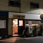 らー麺山之助 - らー麺山之助 本店@山形 店舗外観