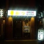 串亭だいすけ - 阪急石橋駅西出口、パチンコ屋のウラにあります。